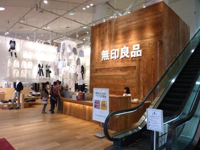 「無印良品」仙台ロフト店がリニューアル 東北最大級の売り場面積と品ぞろえに - 仙台経済新聞