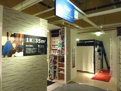 20111215ikea 6.jpg