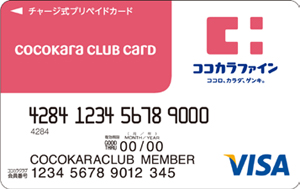 20130402cocokara - ココカラファイン/実店舗で使えるVisaプリペイドカードを導入
