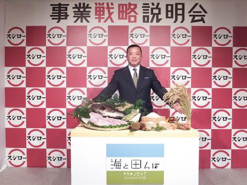 海と田んぼPROJECTを発表する豊崎社長
