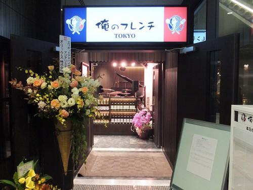 俺のフレンチ TOKYO