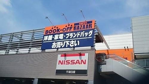 BOOKOFF SUPER BAZAAR 14号千葉幕張