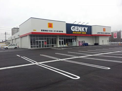 ゲンキー田戸店