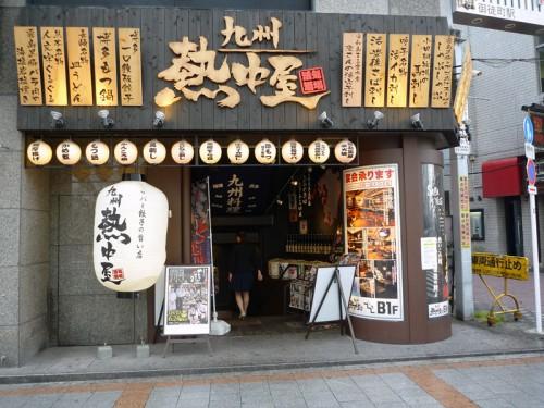 九州熱中屋(上野LIVE店)
