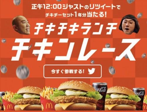 マクドナルド/チキンチーズバーガーでキャンペーン、500円玉366枚プレゼント