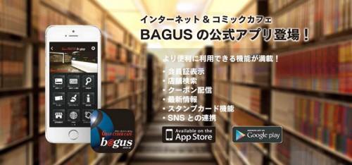 公式アプリのイメージ
