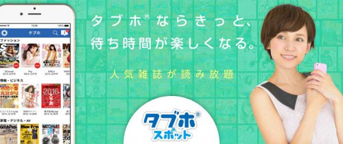 20160113ntt 500x210 - NTT都市開発/秋葉原UDX・品川シーズンテラスで雑誌読み放題サービス