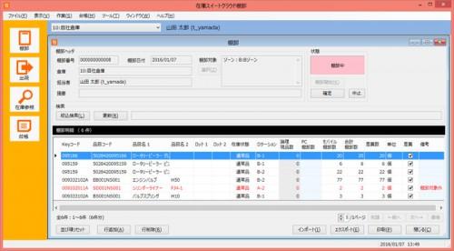 インフュージョン/循環棚卸に対応するクラウド/SaaS棚卸システムリリース