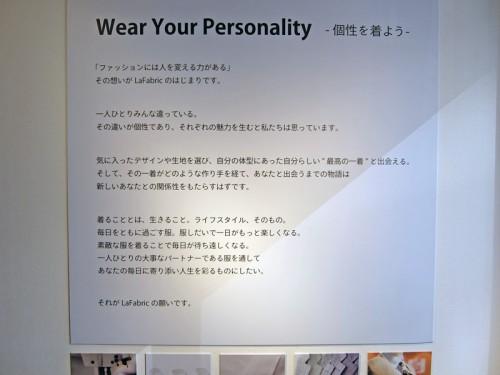20160114lafabric 11 500x375 - La Fabric/カスタムオーダーのファッション通販、渋谷に初の実店舗