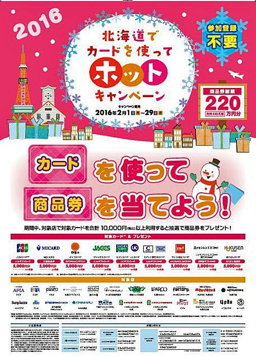 札幌近郊22店/カード会社9社と連携し共同販促キャンペーン