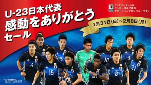 サッカーU-23日本代表 感動をありがとうセール