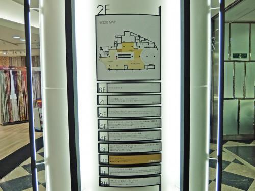 2階入口柱のフロアガイド