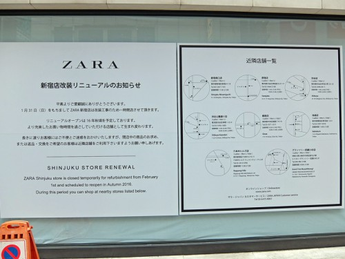 ZARA新宿店のリニューアル告知