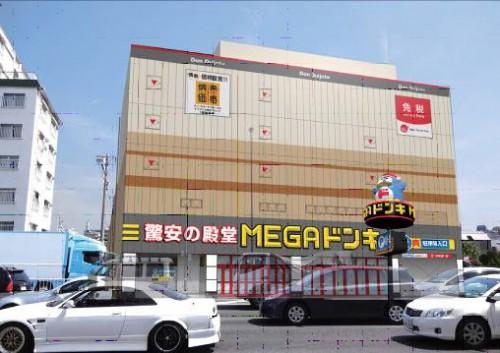 EGAドン・キホーテ板橋志村店