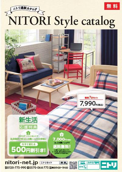 NITORI Style catalog