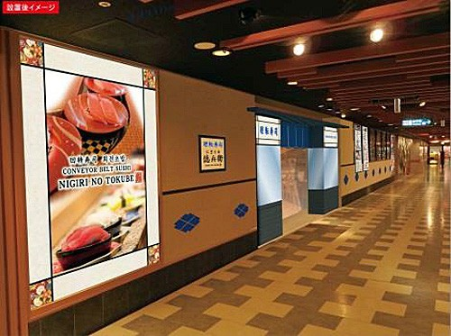 関西国際空港店