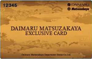 20160309daimaru - 大丸松坂屋百貨店/100万円以上購入の訪日外国人富裕層向けカード発行