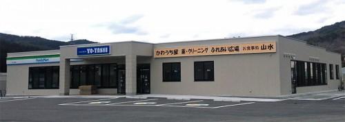 ファミリマートかわうち屋店