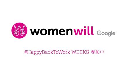 Women Willプロジェクト