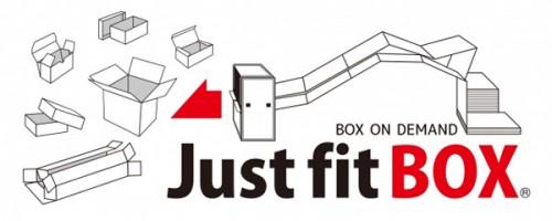 ボックスオンデマンドシステムのイメージ