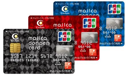 マジカ ドンペン カード ドンキで最強のマジカドンペンカードの特徴・審査基準や評判を解説!