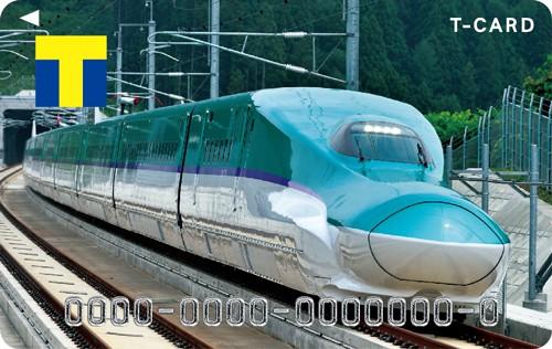 北海道新幹線デザインのTカード