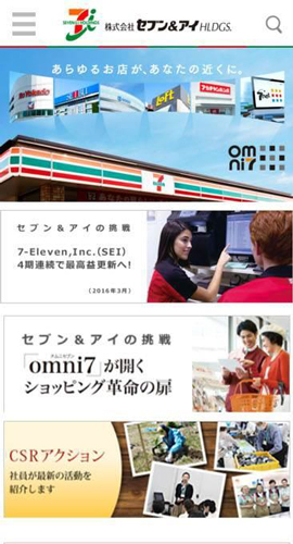 スマートフォン用サイトイメージ