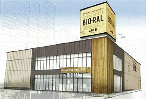 BIO-RAL 店舗イメージ