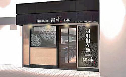 四川担担麺阿吽北浦和店