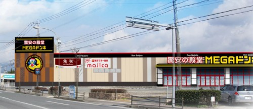 MEGAドン・キホーテ大村インター店