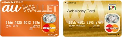 au WALLETプリペイドカード、WebMoney Card