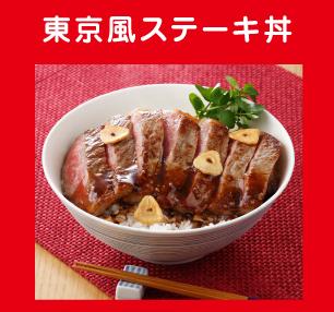 20160422ebara1 - エバラ食品/お台場の肉フェスで「東京風ステーキ丼」を提供