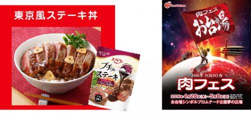 20160422ebara2 500x228 - エバラ食品/お台場の肉フェスで「東京風ステーキ丼」を提供