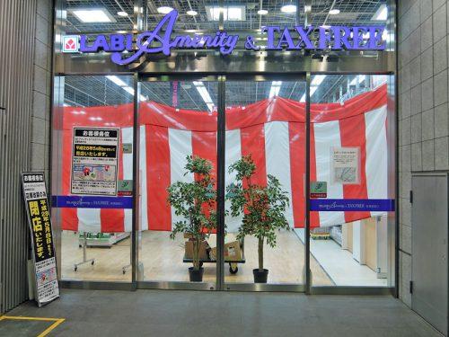 LABIアメニティ&TAXFREE新橋銀座口店