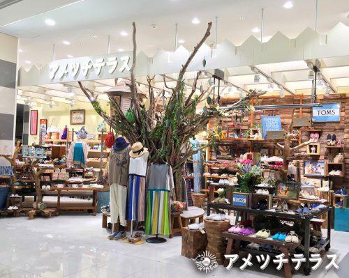 アメツチテラス・イオンモール四條畷店