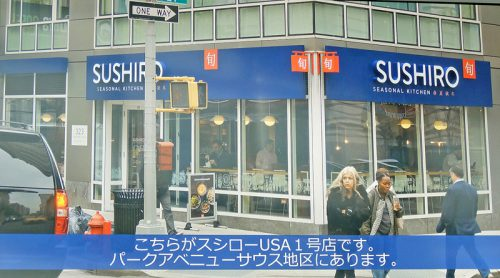 SUSHIRO SEASONAL KITCHENのNY1号店