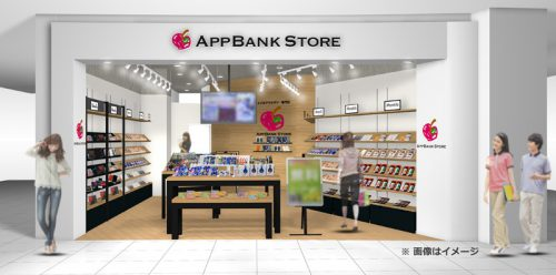 AppBank Storeくずはモール