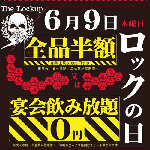 20160603lockup 500x500 - 監獄レストランザ・ロックアップ/6月9日、ロックの日で全品半額