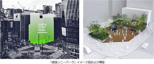 銀座ソニーパークのイメージ