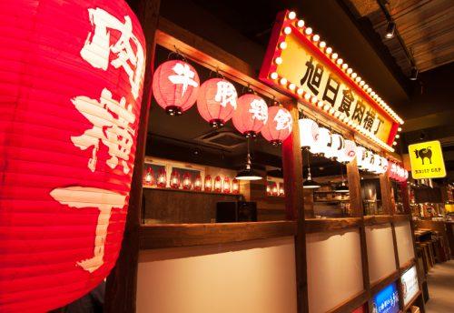 旭日食肉横丁 立川肉市場