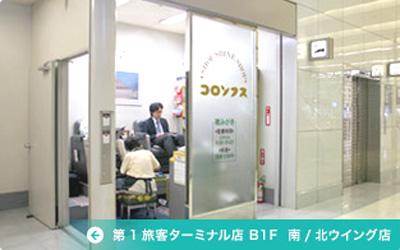 第1旅客ターミナル店