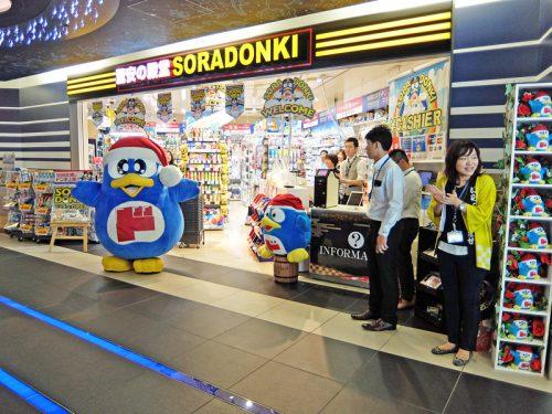ソラドンキ羽田空港店