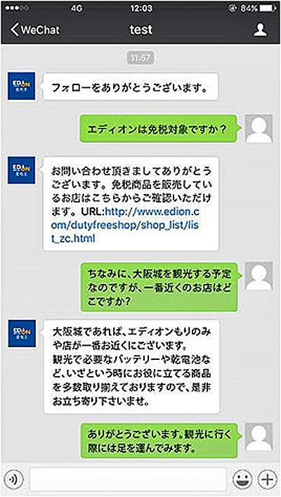 WeChat画面イメージ(実際は中国語で対応)