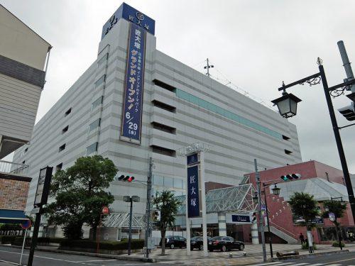 匠大塚 春日部本店