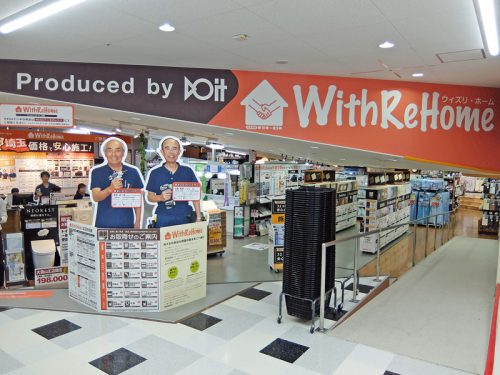 ドイトウィズリ・ホーム大森山王店