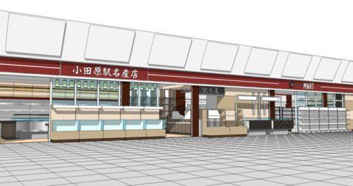 小田急商事/小田原駅にお土産店とコンビニの併設店