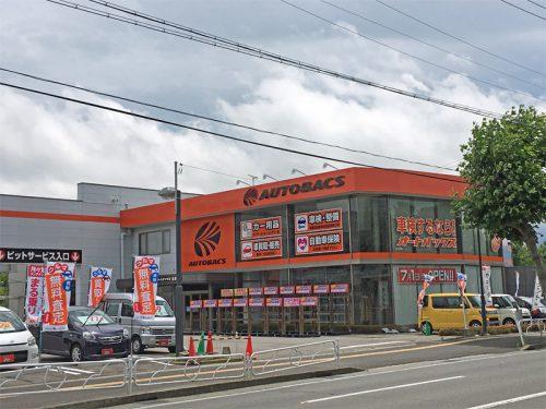 オートバックス長野店