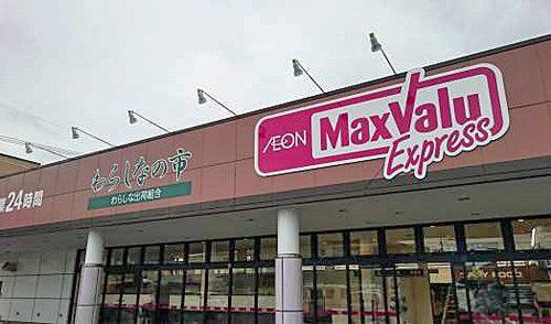 マックスバリュエクスプレス静岡羽鳥店