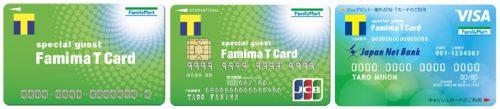 ファミマTカード(ポイントカード)、ファミマTカード(クレジットカード)、ファミマTカード(VISAデビット付キャッシュカード)
