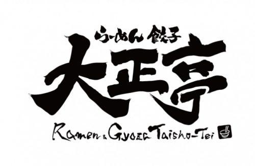 大正亭のロゴ